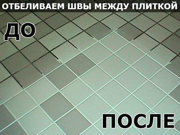 Отбеливание плитки в ванной