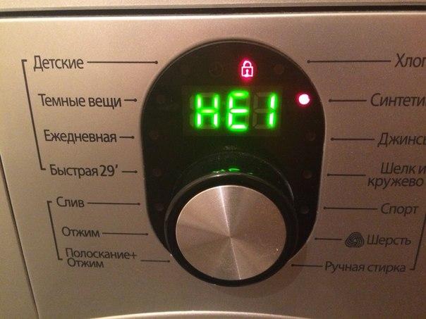 Ошибка стиральной машинки самсунг