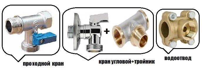 Важно учесть перекрытие воды при помощи вентиля
