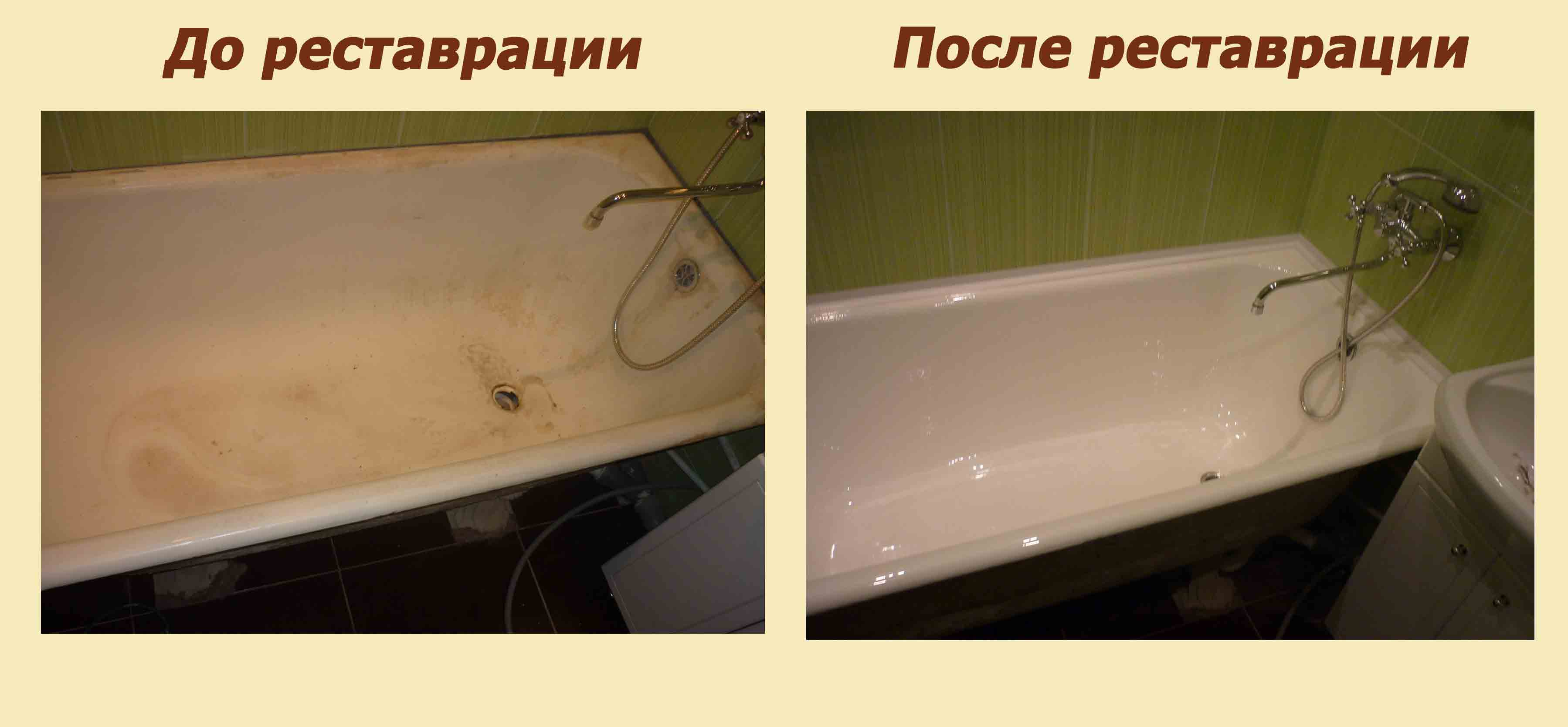 Практичная наливная ванна