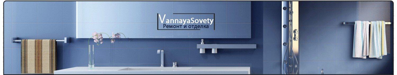 Все о ванной комнате, полезные советы от наших специалистов