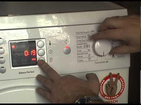 Как сбросить ошибку на стиральной машине Bosch