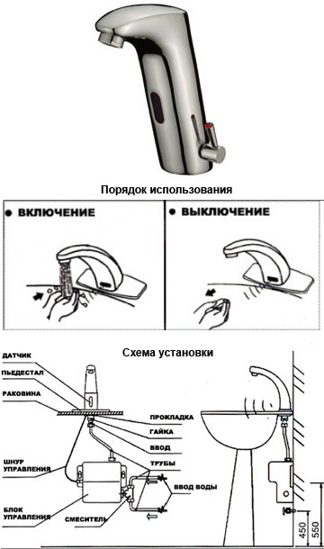 Датчик смесителя своими руками